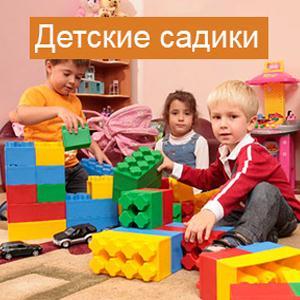 Детские сады Дятьково