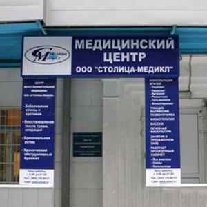 Медицинские центры Дятьково