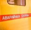 Аварийные службы в Дятьково