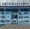 Автомагазины в Дятьково