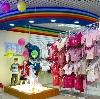 Детские магазины в Дятьково