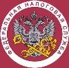 Налоговые инспекции, службы в Дятьково