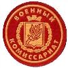 Военкоматы, комиссариаты в Дятьково